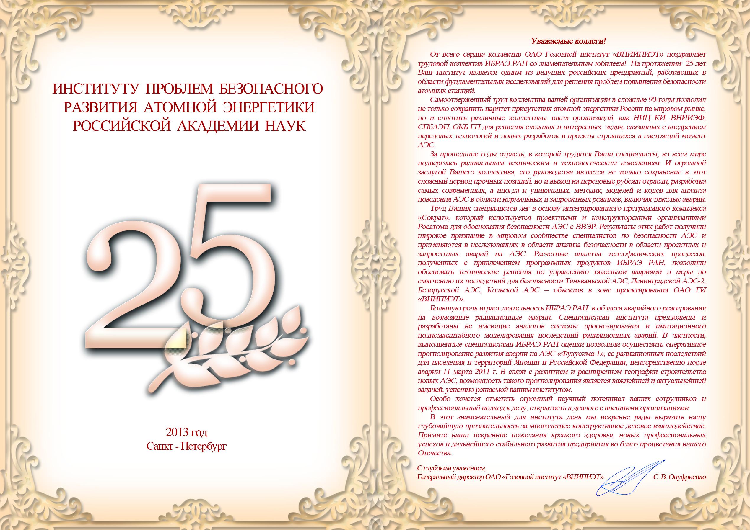 Поздравление компании с 25 летием