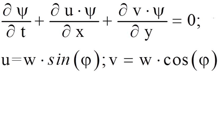 уравнением переноса.